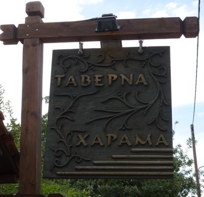 ΚΑΛΑΜΠΑΚΑ: ΤΟ ΧΑΡΑΜΑ