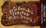 TRIKALA: TSIROGIANNIS E.-KOUKLAS K & SIA EE