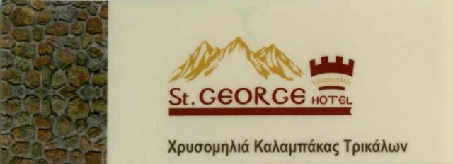 ΧΡΥΣΟΜΗΛΙΑ: ST GEORGE HOTEL