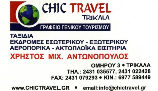 ΤΡΙΚΑΛΑ: CHIC TRAVEL
