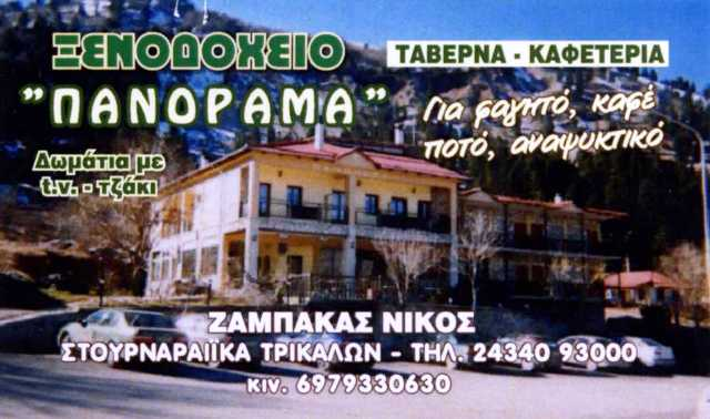 Thessaly: ZAMPAKAS NIKOLAOS