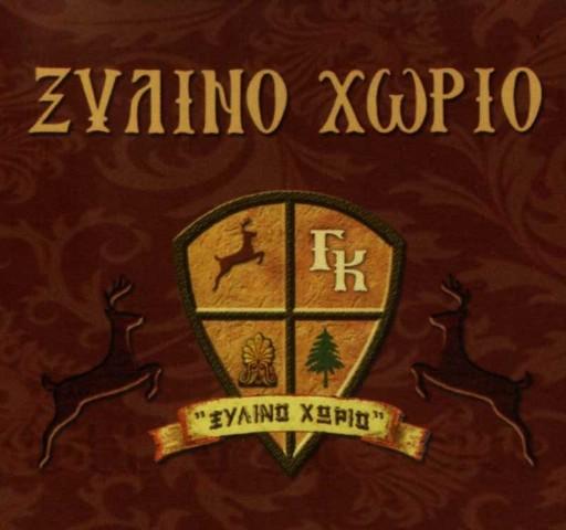 TRIKALA: KAPSASKIS GEORGIOS- KONSTANTINOS & SIA