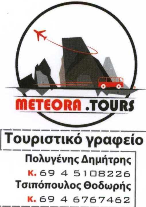 ΤΡΙΚΑΛΑ: METEORA TOURS