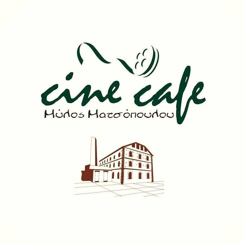 TRIKALA: CINE CAFE MATSOPOULOS