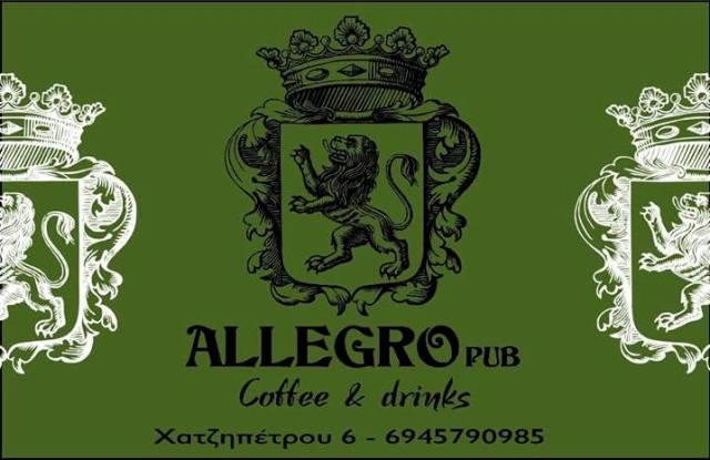 ΤΡΙΚΑΛΑ: ALLEGRO