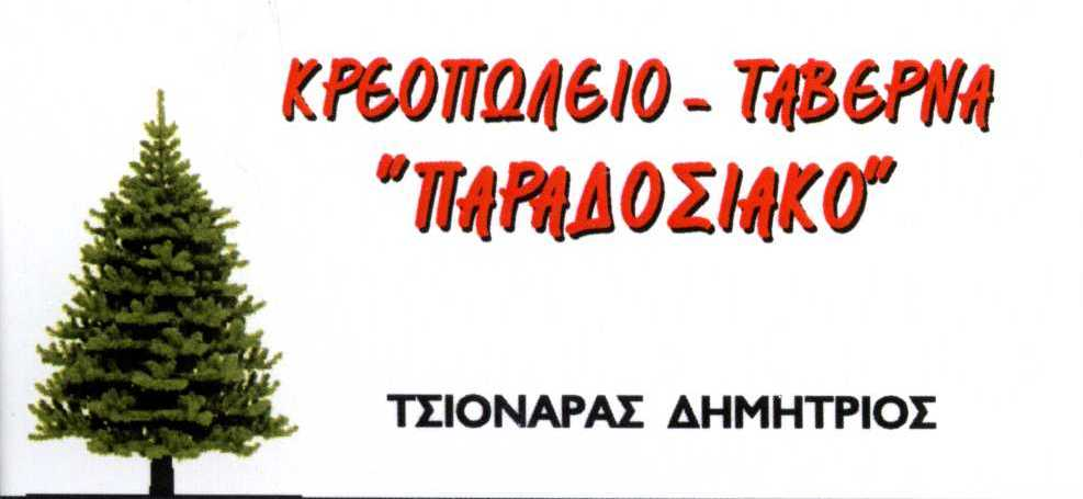 TRIKALA: TSIONARAS DIMITRIOS