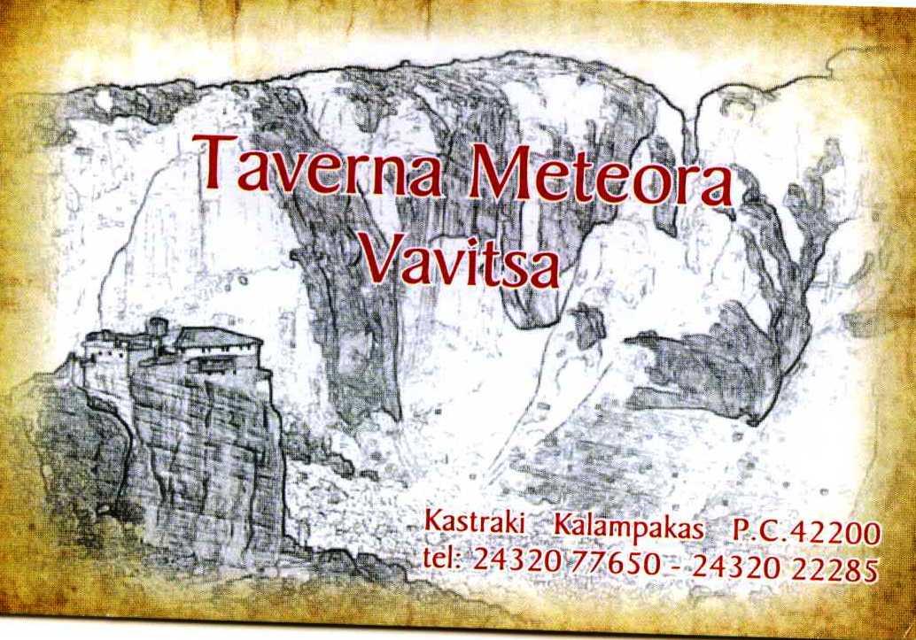 Thessaly: ΒΑΒΙΤΣΑΣ ΠΑΥΛΌΣ ΤΟΥ ΚΩΝΣΤΑΝΤΙΝΟΥ