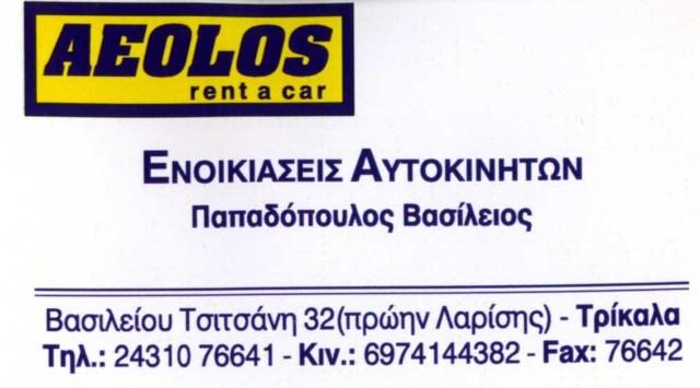ΤΡΙΚΑΛΑ: ΠΑΠΑΔΟΠΟΥΛΟΣ ΕΥΑΓΓΕΛΟΣ ΤΟΥ ΒΑΣΙΛΕΙΟΥ - AEOLOS rent a car