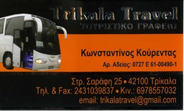 ΤΡΙΚΑΛΑ: Trikala Travel