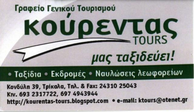 ΤΡΙΚΑΛΑ: Γ. ΚΟΥΡΕΝΤΑΣ ΚΑΙ ΣΙΑ ΟΕ - KOURENTAS TOURS