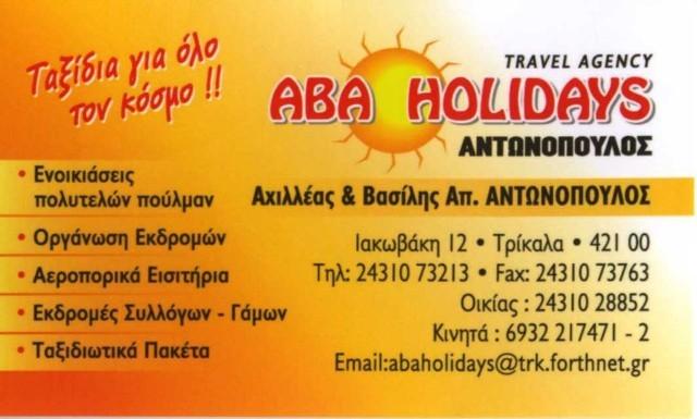 ΤΡΙΚΑΛΑ: ABA HOLIDAYS